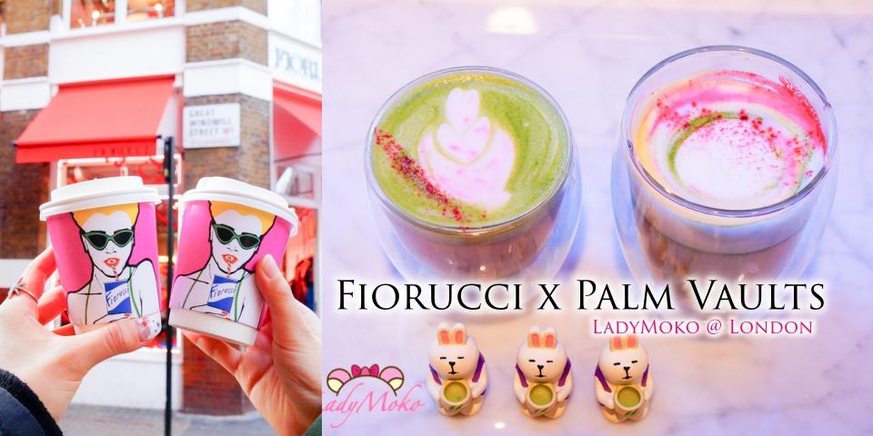 倫敦美食》Fiorucci x Palm Vaults,粉紅抹茶浮誇彩虹拉花