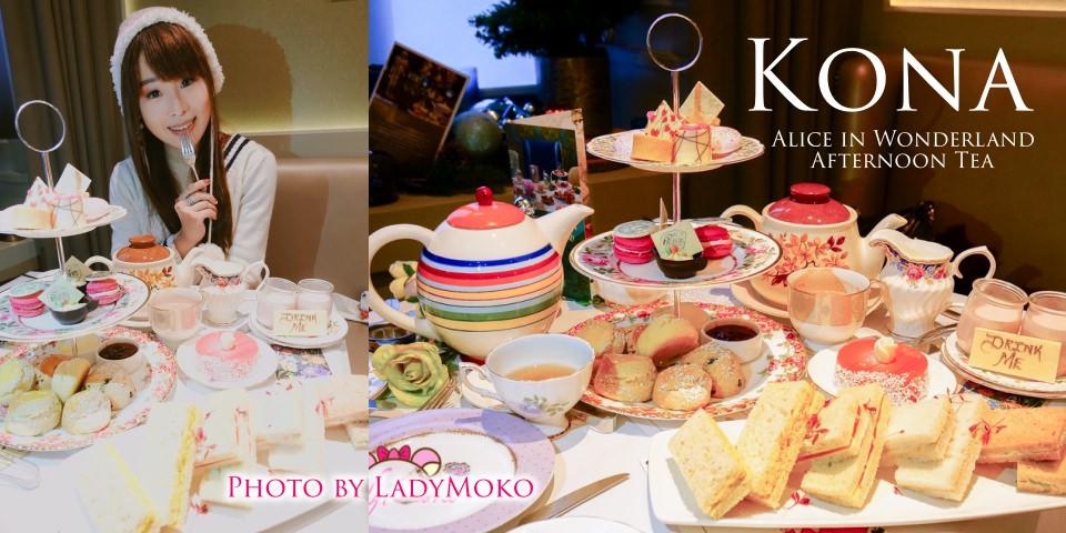 倫敦夢幻英式下午茶美食推薦 KONA愛麗絲夢遊仙境少女心爆發!