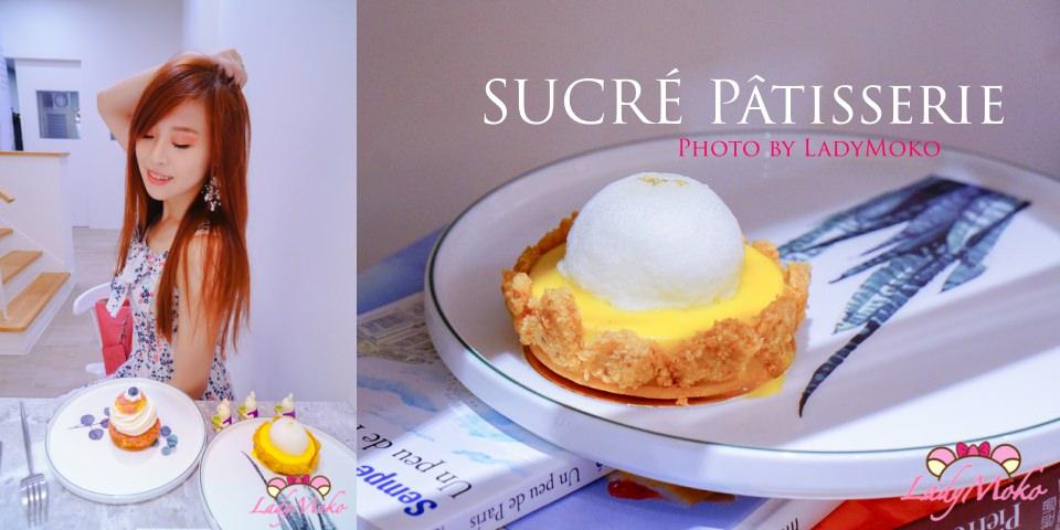 新竹甜點》法葵法式甜點SUCRÉ Pâtisserie,巴黎藍帶主廚的細膩甜美