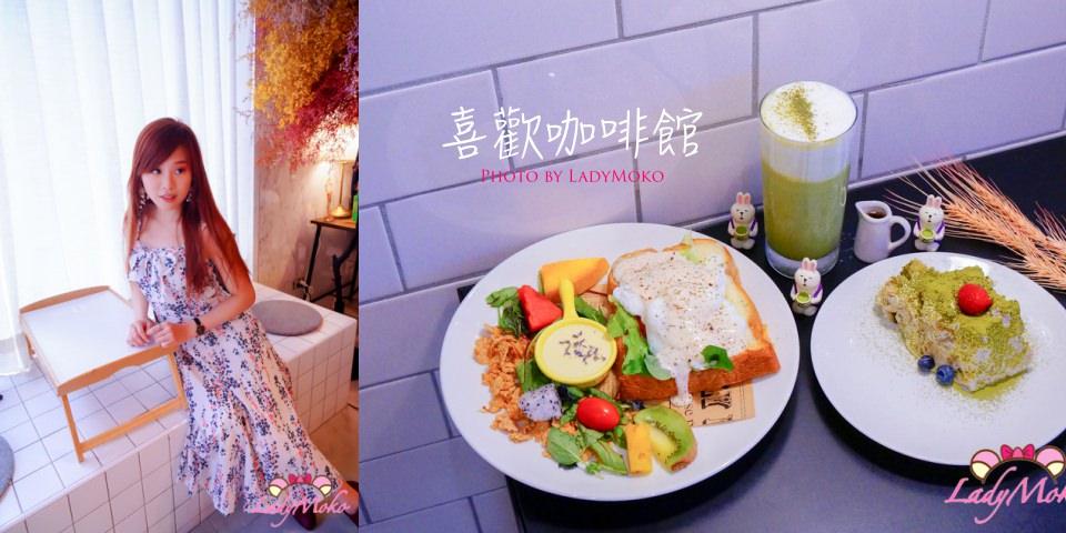 新竹美食》喜歡咖啡館,漂亮舒適餐點好吃輕食抹茶甜點咖啡廳推薦