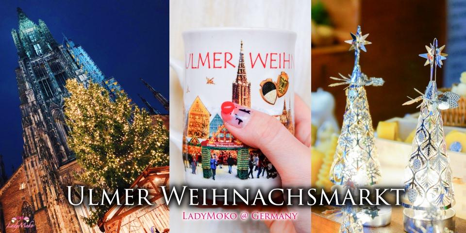 德國最美烏爾姆聖誕市集Ulmer Weihnachsmarkt