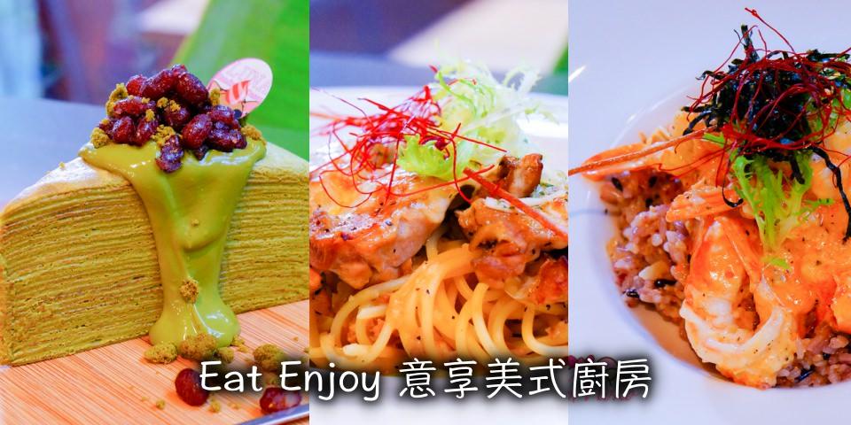 新店美食》Eat Enjoy意享美式廚房,抹茶淋醬抹茶千層蛋糕/大份量紫米燉飯與義大利麵