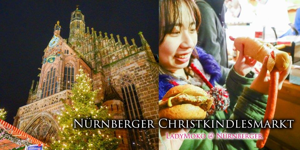 歐洲最大德國紐倫堡Nürnberg聖誕市集必吃必逛完整攻略(上,夜晚)