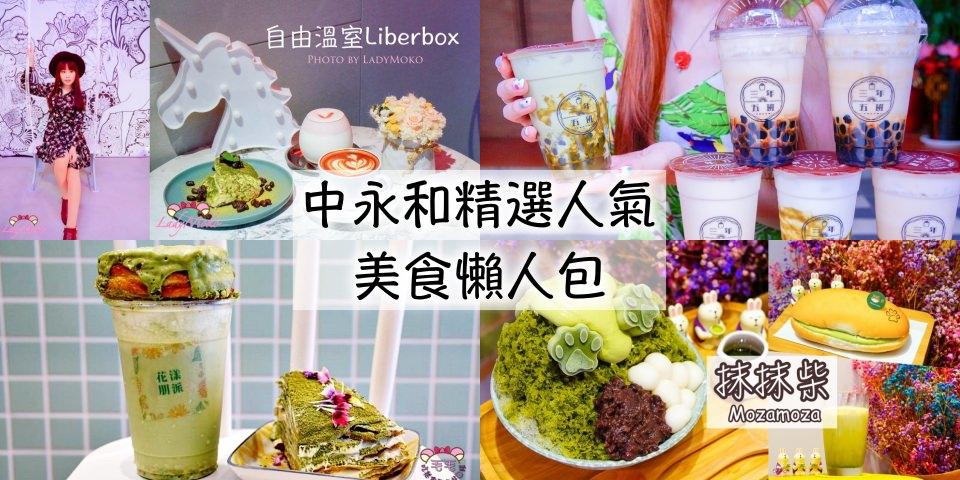 中永和精選11家人氣美食推薦懶人包,2018.10最新更新