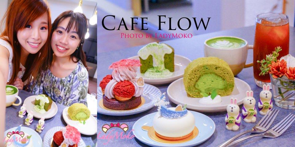 松江南京美食》Café FLOW穿石二店,冰雪夢幻系法式甜點,插座wifi不限時咖啡廳推薦
