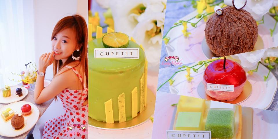 大安美食》CUPETIT,迪士尼公主力夢幻法式甜點強勢登場!嚴重選擇障礙每種都想吃!