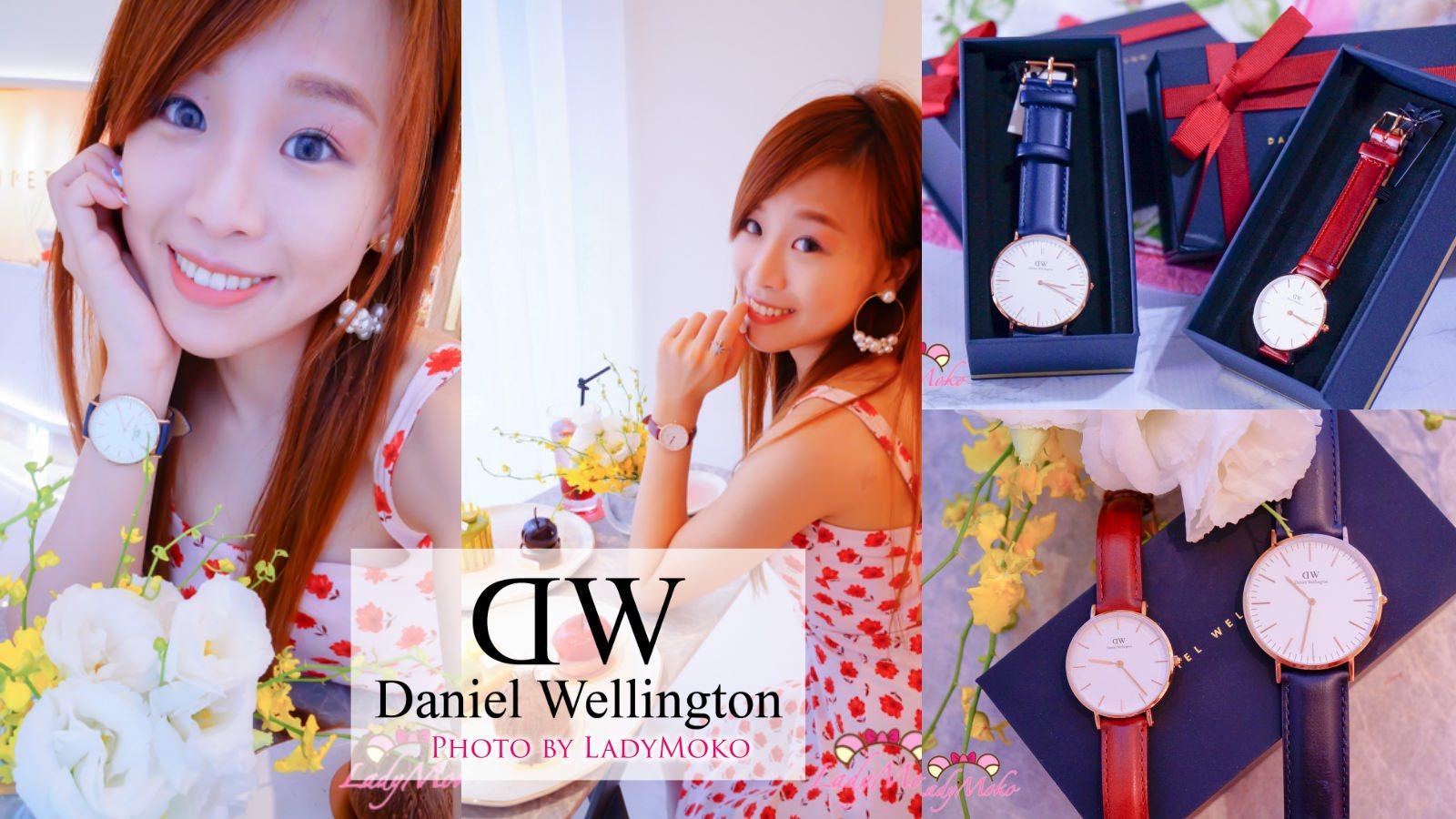 DW手錶經典限時限量赭紅&海軍藍皮革腕錶高質感上市!85折扣碼lovedach