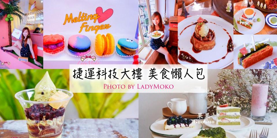 台北大安捷運科技大樓站,12家咖啡廳甜點下午茶餐廳美食懶人包/2018.9最新更新