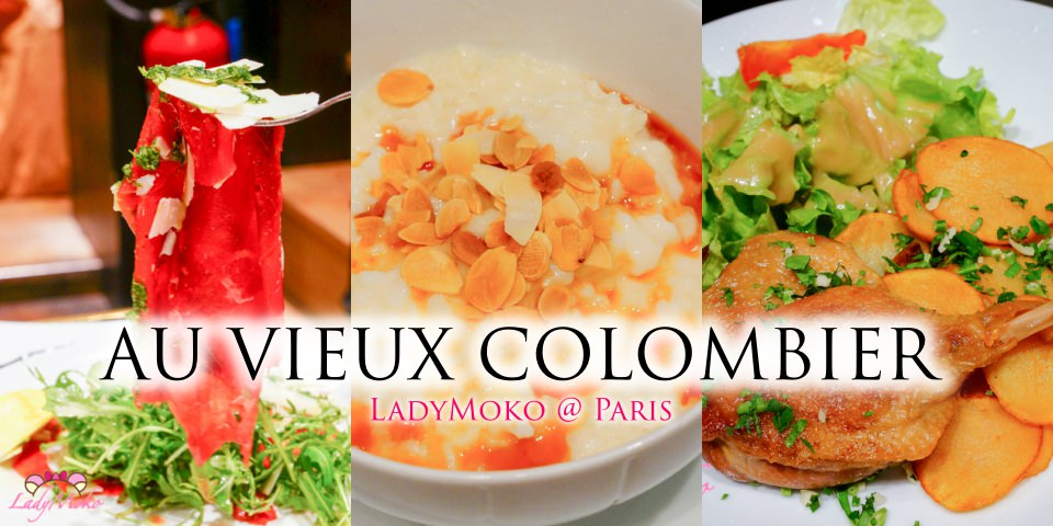 巴黎平價美食》AU VIEUX COLOMBIER老鴿舍餐廳,油封鴨腿/生牛肉/米布丁