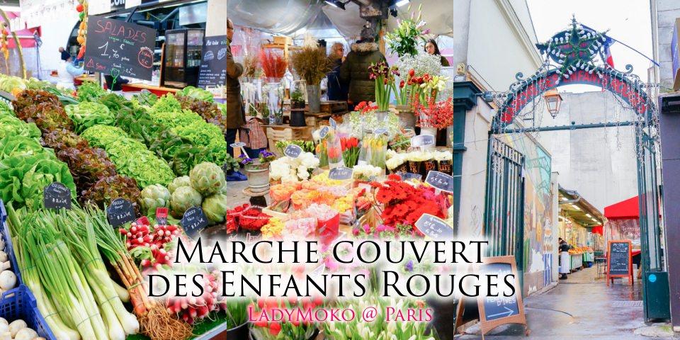 全巴黎最古老的遮頂市集》紅孩兒遮頂市集/營業時間.地址.所需時間.交通