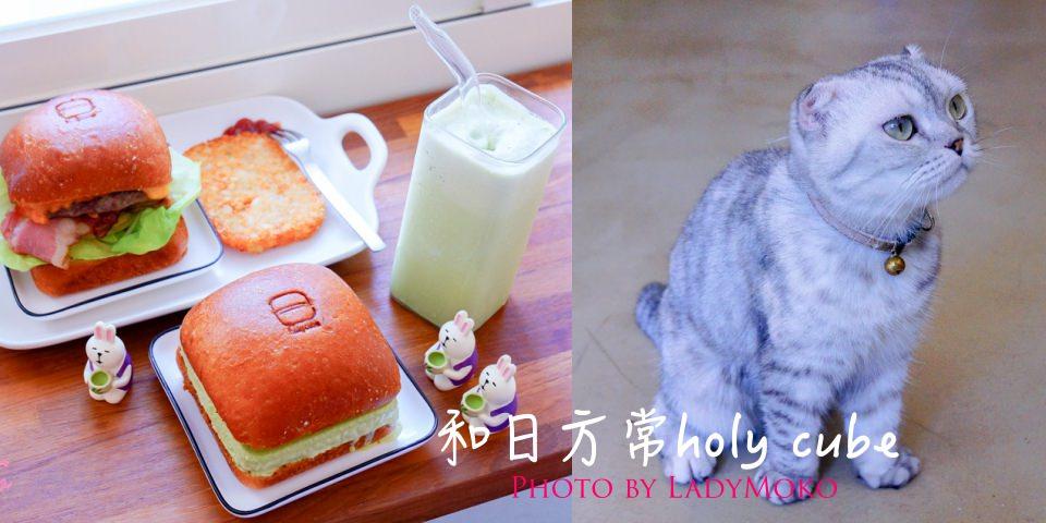 市政府美食》 和日方常holy cube,很好吃的方形手作漢堡,貓貓餐廳推薦