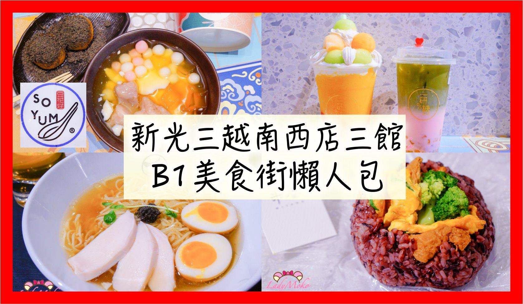 新光三越南西店三館B1美食街懶人包推薦美食攻略,中山美食推薦
