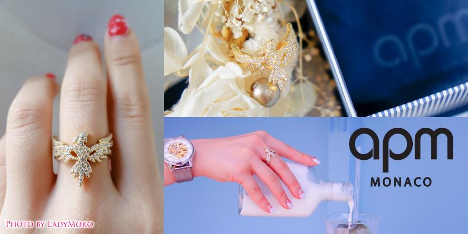 絕美法國精品飾品》APM Monaco,展翅鳳凰閃耀金戒指Phoenix Ring Turu in Wonderland