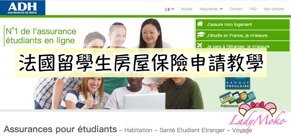 法國留學生房屋保險ADH線上申請完整教學&重要注意事項