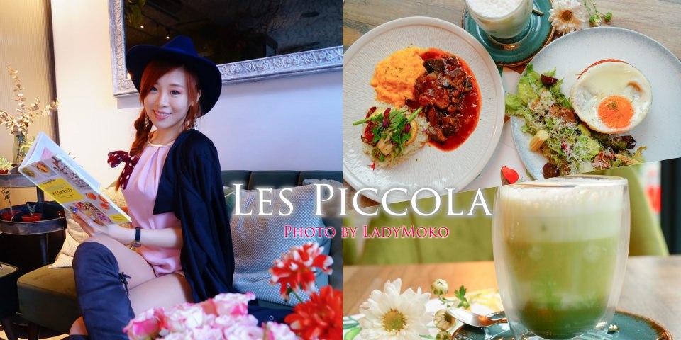 東門美食》Les Piccola,浪漫森林系高美感早午餐咖啡廳,無敵好拍網美必來!餐點非常好吃