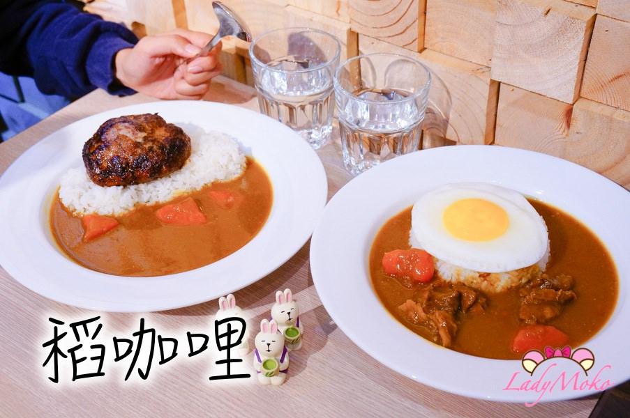 公館美食》稻咖哩,火山爆噴汁的限量漢堡排咖哩&入口即化軟嫩牛肉太陽蛋咖哩