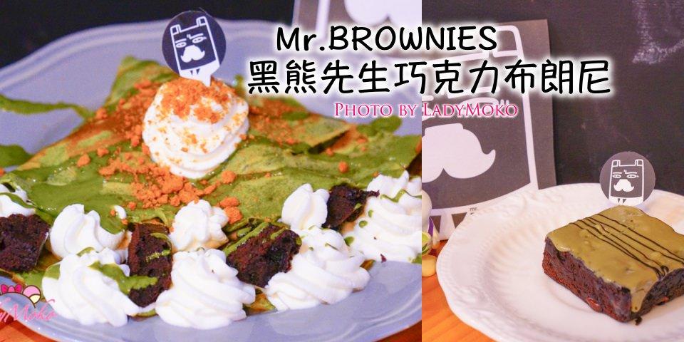 西門美食》黑熊先生巧克力布朗尼,超香濃濕潤布朗尼&抹茶控必吃抹茶薄餅
