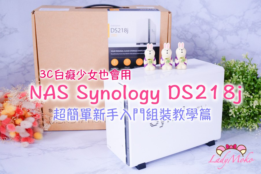 3C白癡少女也會用的NAS Synology DS218j,超簡單組裝教學,新手入門