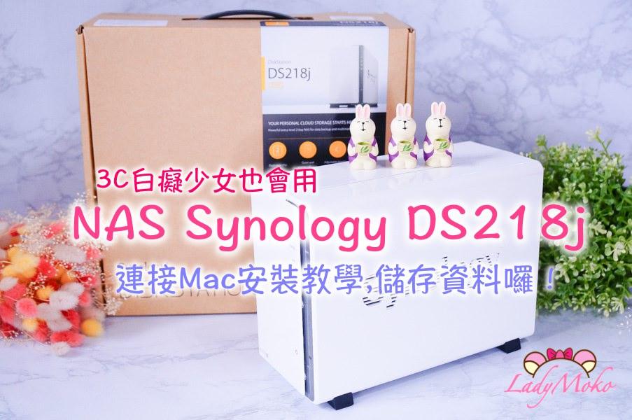 3C白癡少女也會用的NAS Synology|連接Mac安裝教學,儲存資料囉!