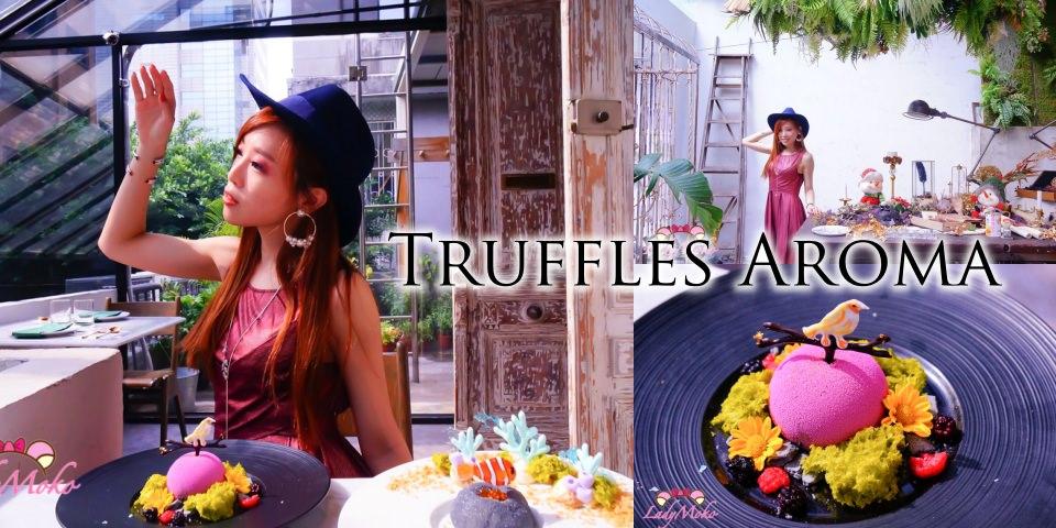 大安美食》Truffles Aroma舒服氣息,全台北最美餐廳,藝術品甜點 歐風華麗美學