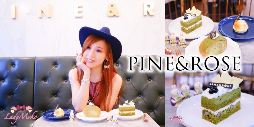 東門美食》松薇PINE&ROSE,日法結合法式甜點下午茶推薦,