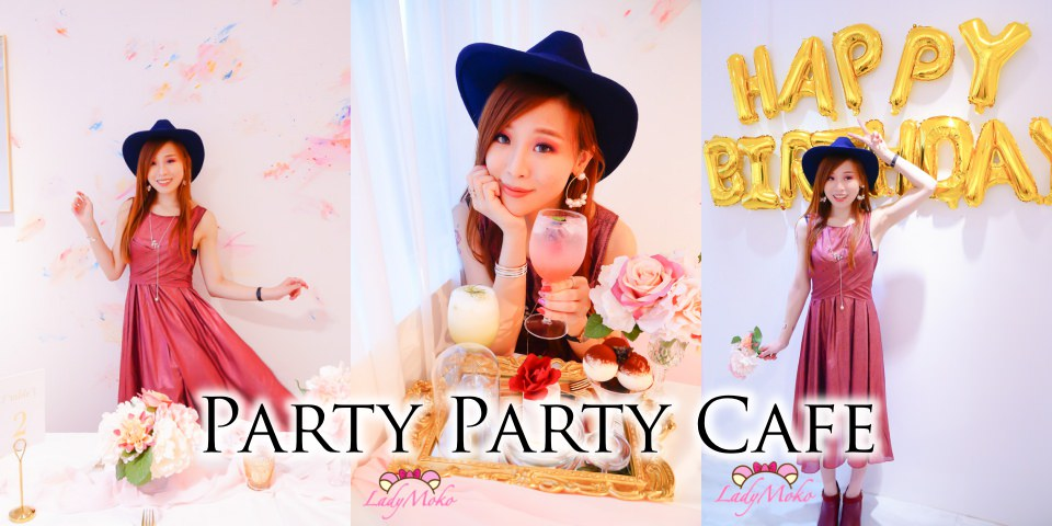 善導寺美食》Party Party Café,少女心爆發夢幻沒有極限派對風咖啡廳