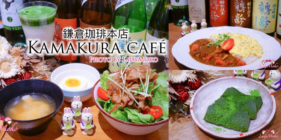 東區美食》鎌倉珈琲本店,高級服飾店內的牛肉日式咖哩&濃郁抹茶巧克力蛋糕