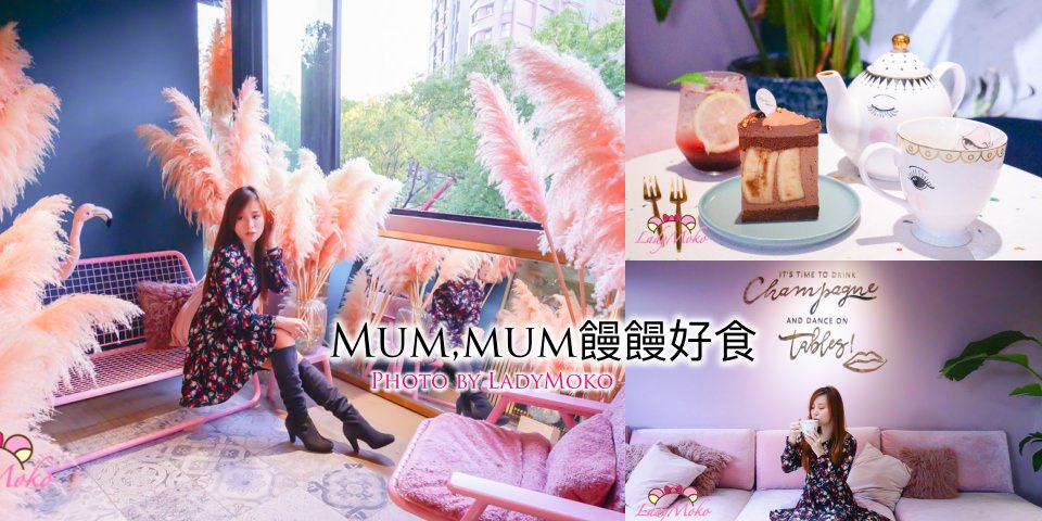 新竹美食》Mum,mum 饅饅好食,超美粉紅愛麗絲夢幻風格美店&新鮮水果蛋糕