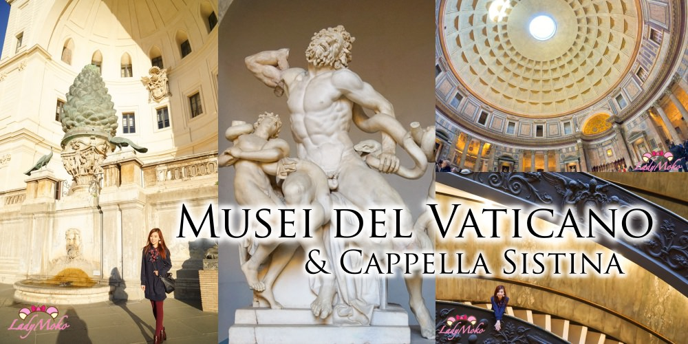 羅馬景點 梵諦岡博物館&西斯廷禮拜堂,觀看順序與重點整理