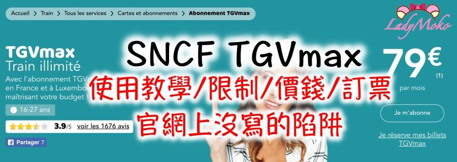 法國SNCF月票|TGVmax 使用教學/限制/價錢/訂票/官網上沒寫的陷阱/如何申請