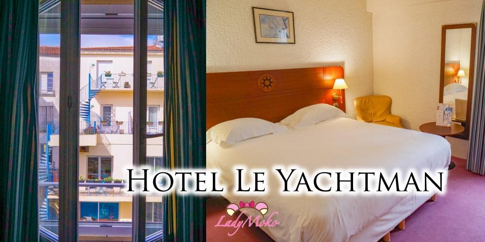 La Rochelle平價飯店推薦|Hotel Le Yachtman,超美泳池景大床舒適住宿推薦