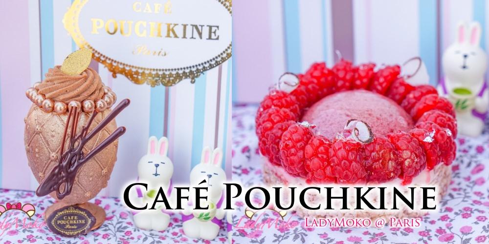 巴黎甜點|Café Pouchkine,高水準來自莫斯科的精品甜點,Nina Métayer與Patrick Pailler打造法式甜點新高度