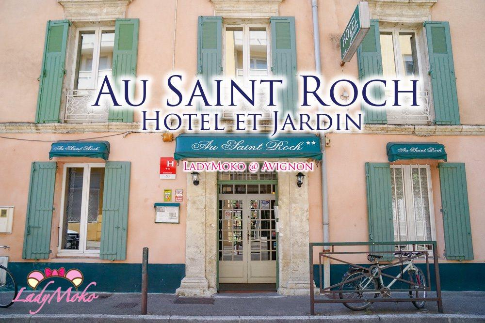 南法Avignon亞維儂平價飯店推薦|奧聖羅馳花園酒店Au Saint Roch – Hotel et Jardin|入住時間很重要!