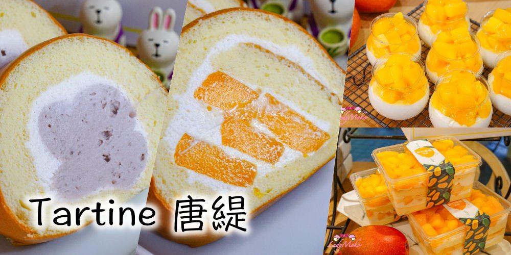 Tartine唐緹 涼夏芒果季|新鮮芒果蛋糕捲&爆餡大甲芋頭捲&重量級芒果蛋糕盒子
