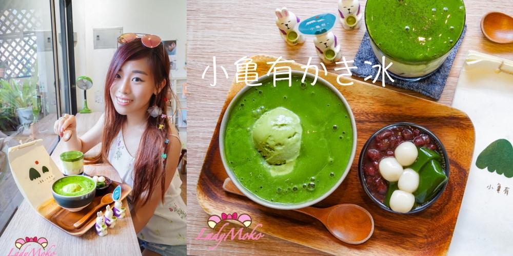 宜蘭羅東美食|小亀有かき冰,小山園抹茶選用優質超濃抹抹茶日式甜點刨冰專賣