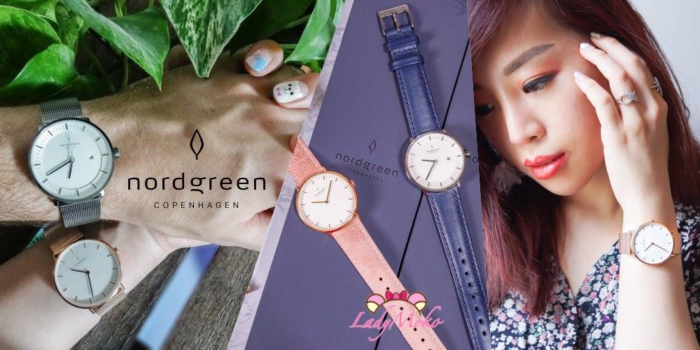 極簡高雅丹麥Nordgreen設計手錶|實戴2款4種搭配|8折折扣碼LadyMoko