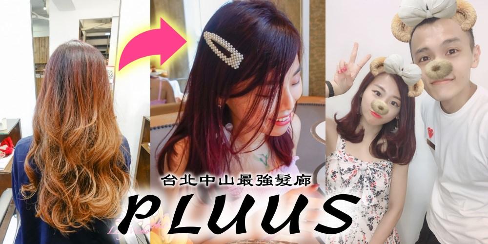 台北染護髮廊推薦PLUUS|大改造&超強魔晶染燙,交給設計師區塔Chee-Tah吧!