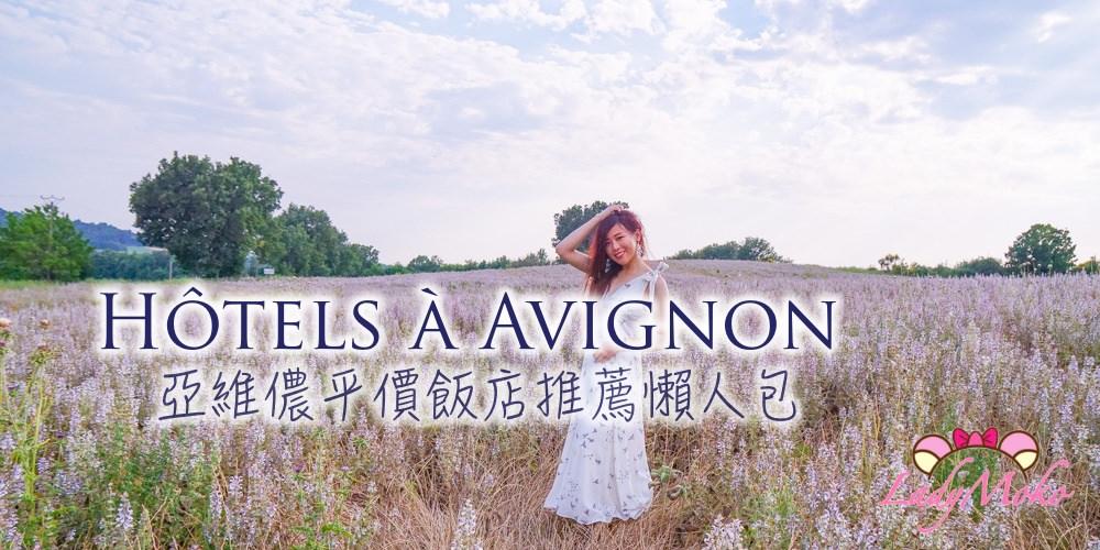 南法Avignon亞維儂4間平價飯店推薦懶人包整理/薰衣草自駕開車