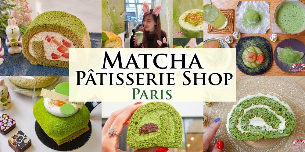 12 Matcha Pâtisserie Shop in Paris 法國巴黎抹茶甜點攻略|重度抹茶控12家精選整理