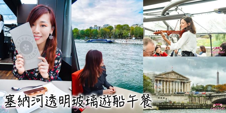 巴黎塞納河透明玻璃遊船午餐|法式放鬆假期這樣過!KLOOK訂票快速方便又便宜