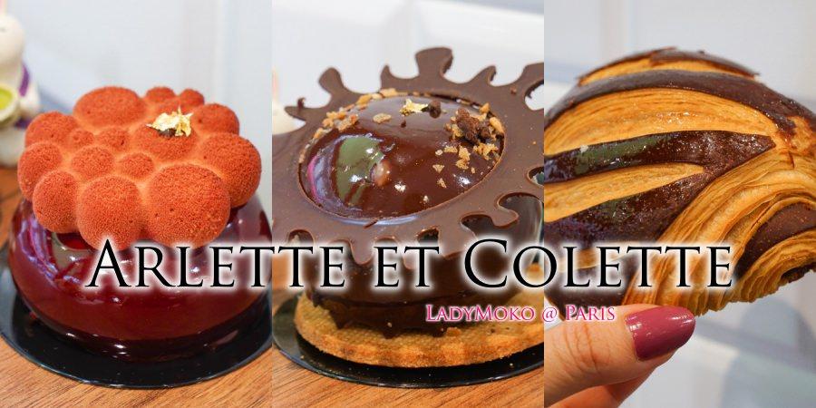 巴黎甜點|Arlette et Colette, Sami Bouattour甜點主廚精彩精緻創作,口味質感皆到位,超推薦!