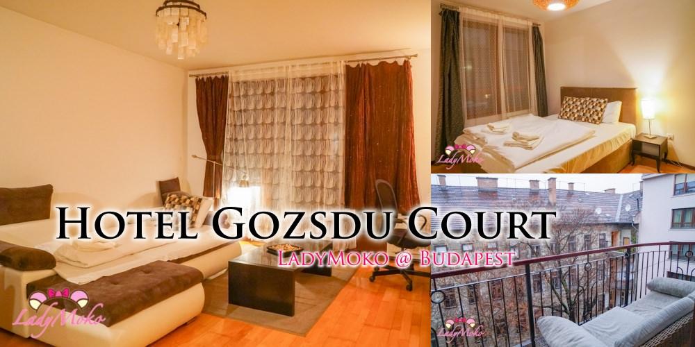 布達佩斯平價飯店推薦|Hotel Gozsdu Court,超豪華附廚房公寓式飯店,市中心,機場巴士下車走6分鐘