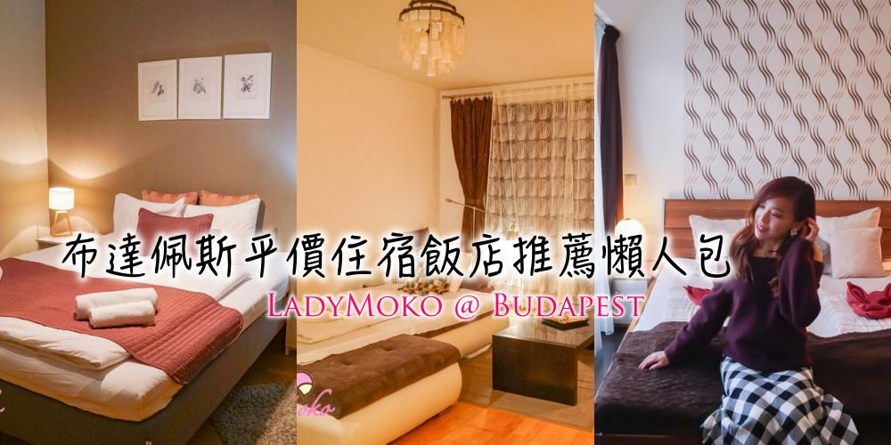布達佩斯3家市中心平價住宿飯店推薦懶人包,輕鬆入住超大精緻漂亮公寓式飯店