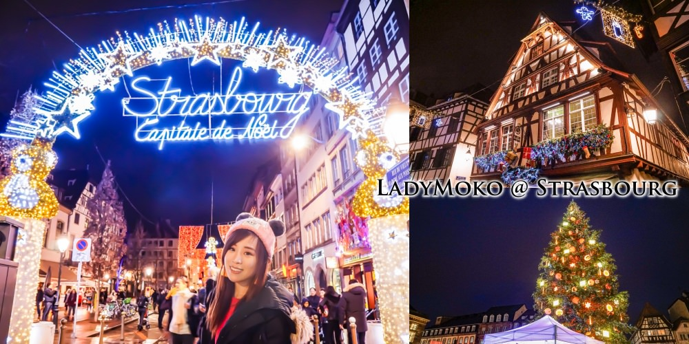 史特拉斯堡Strasbourg最美聖誕市集一日遊|Christmas markets in Strasbourg
