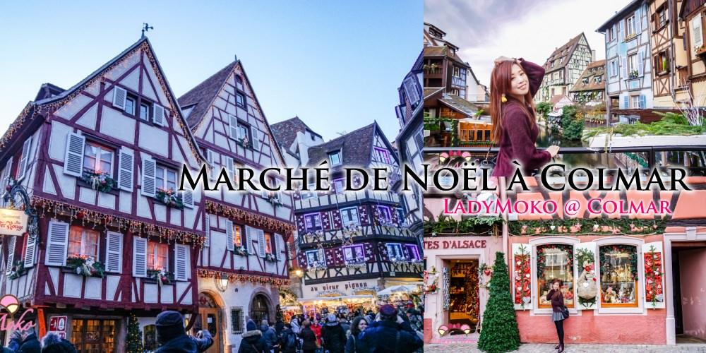 法國柯瑪Colmar童話小鎮聖誕市集景點一日遊|Marché de Noël à Colmar
