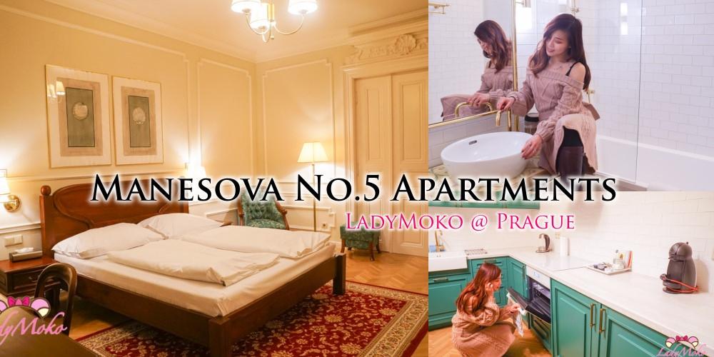 布拉格超平價飯店推薦Manesova No.5 Apartments|50歐入住45平方米奢華貴氣公寓式飯店,設備齊全交通方便