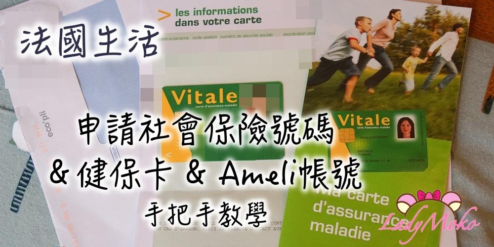 法國生活|申請社會保險號碼&健保卡 & Ameli帳號|手把手教學