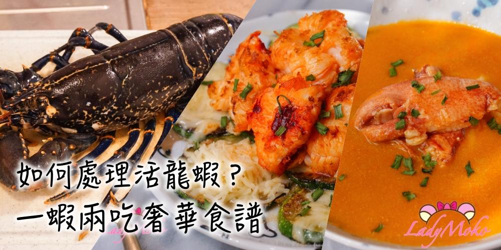 活龍蝦處理+龍蝦奶油濃湯+香煎奶油龍蝦食譜 一塊肉都不浪費!我家就是米其林