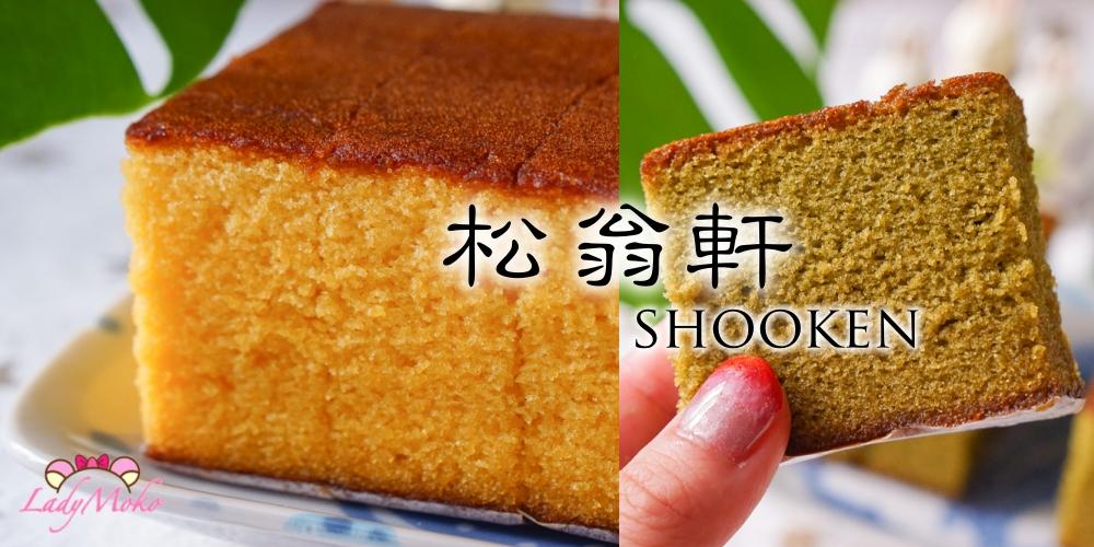 長崎松翁軒|抹茶長崎蛋糕&五三燒 品嚐開箱心得評價