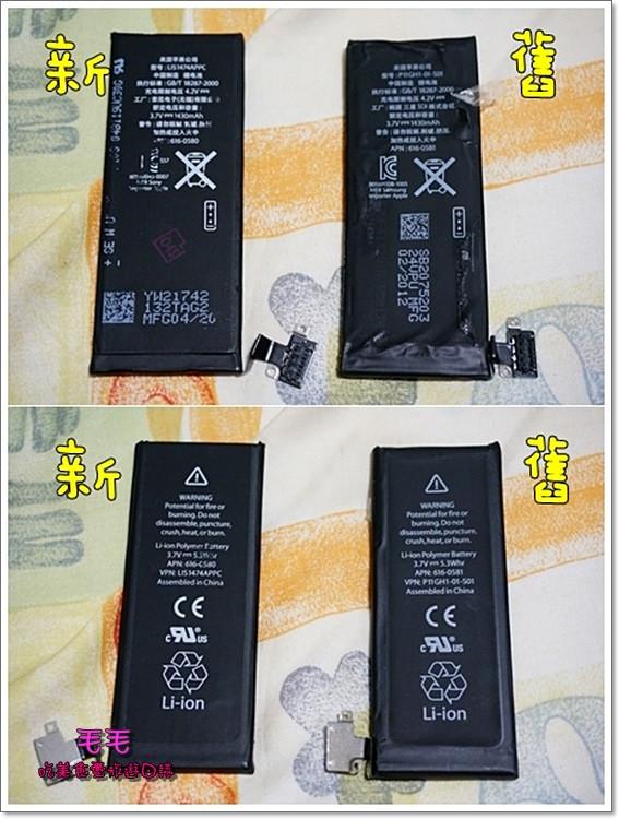 4S換電池2